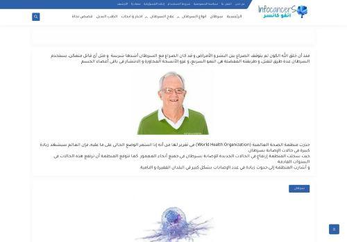 لقطة شاشة لموقع أنفو كانسر Infocancers بتاريخ 23/09/2021 بواسطة دليل مواقع كريم جمال