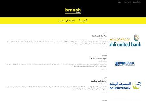 لقطة شاشة لموقع branchegypt بتاريخ 23/09/2021 بواسطة دليل مواقع كريم جمال