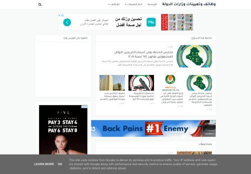لقطة شاشة لموقع وظائف وتعيينات وزارات الدولة بتاريخ 24/09/2021 بواسطة دليل مواقع كريم جمال