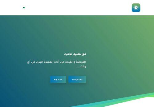 لقطة شاشة لموقع توكيل عمرة البدل بتاريخ 24/09/2021 بواسطة دليل مواقع كريم جمال