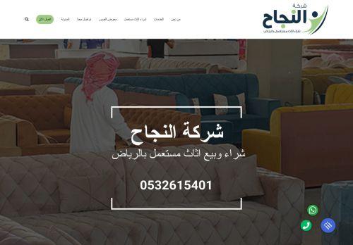 لقطة شاشة لموقع شركة النجاح  شراء اثاث مستعمل بالرياض بتاريخ 24/09/2021 بواسطة دليل مواقع كريم جمال