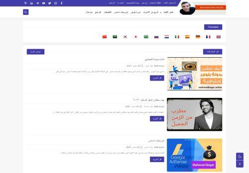 لقطة شاشة لموقع Mahmodbloger بتاريخ 24/09/2021 بواسطة دليل مواقع كريم جمال