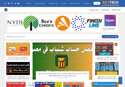 لقطة شاشة لموقع Egyfox Technology - ايجي فوكس تكنولوجي بتاريخ 24/09/2021 بواسطة دليل مواقع كريم جمال