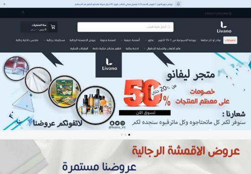 لقطة شاشة لموقع متجر ليفانو بتاريخ 06/10/2021 بواسطة دليل مواقع كريم جمال
