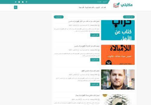 لقطة شاشة لموقع مكتبتي pdf بتاريخ 06/10/2021 بواسطة دليل مواقع كريم جمال