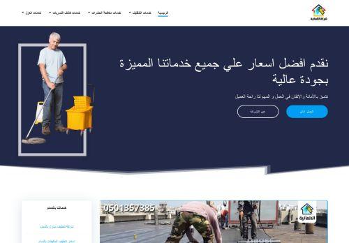 لقطة شاشة لموقع شركة الالمانية بتاريخ 06/10/2021 بواسطة دليل مواقع كريم جمال