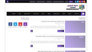 لقطة شاشة لموقع مدونة الشامل للمعلوميات بتاريخ 21/09/2019 بواسطة دليل مواقع كريم جمال