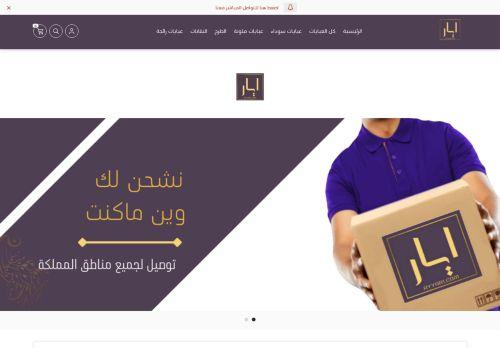 لقطة شاشة لموقع متجر عبايات ايار بتاريخ 06/10/2021 بواسطة دليل مواقع كريم جمال
