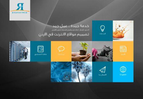 لقطة شاشة لموقع بشار ويب بتاريخ 06/10/2021 بواسطة دليل مواقع كريم جمال