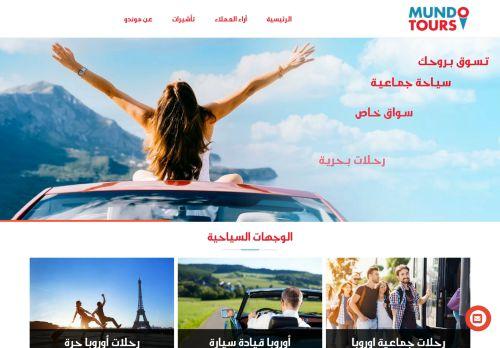 لقطة شاشة لموقع رحلات سياحية بتاريخ 06/10/2021 بواسطة دليل مواقع كريم جمال