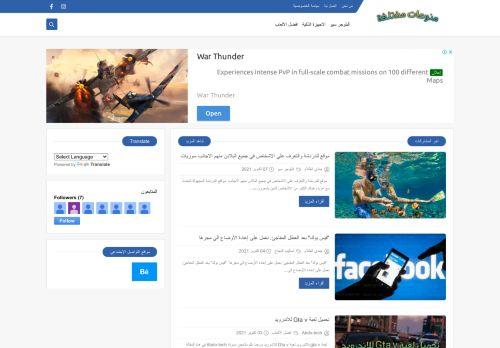لقطة شاشة لموقع منوعات مختلفة بتاريخ 08/10/2021 بواسطة دليل مواقع كريم جمال