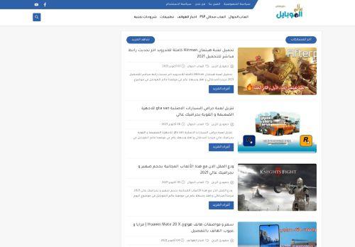 لقطة شاشة لموقع عالم الموبايل (التقنية بين يديك) بتاريخ 08/10/2021 بواسطة دليل مواقع كريم جمال