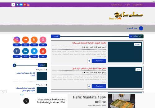 لقطة شاشة لموقع معلوماتي .اكبر موقع يمني بتاريخ 08/10/2021 بواسطة دليل مواقع كريم جمال
