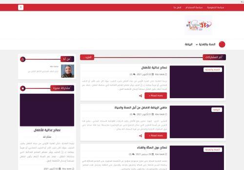 لقطة شاشة لموقع صحتك بالدنيا بتاريخ 08/10/2021 بواسطة دليل مواقع كريم جمال