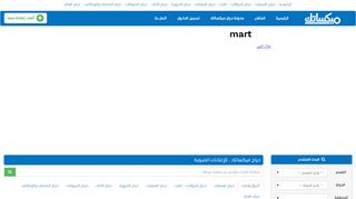 لقطة شاشة لموقع حراج ميكساتك بتاريخ 21/09/2019 بواسطة دليل مواقع كريم جمال