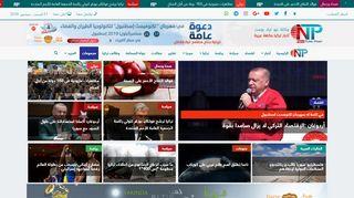 لقطة شاشة لموقع نيو ترك بوست    أخبار تركيا بنكهة عربية بتاريخ 21/09/2019 بواسطة دليل مواقع كريم جمال