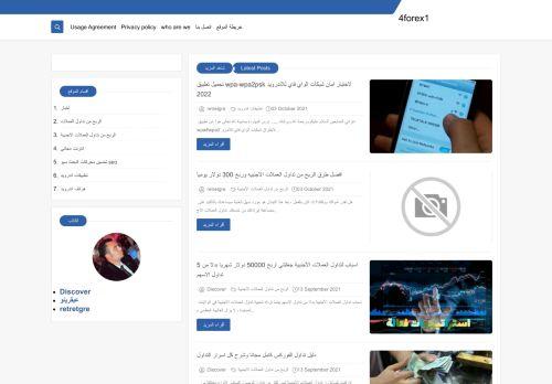 لقطة شاشة لموقع 4forex1 بتاريخ 13/10/2021 بواسطة دليل مواقع كريم جمال