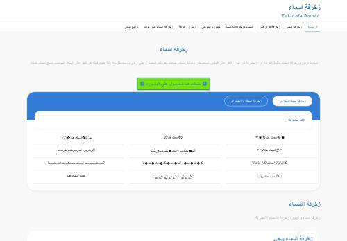 لقطة شاشة لموقع زخرفة اسماء بتاريخ 13/10/2021 بواسطة دليل مواقع كريم جمال