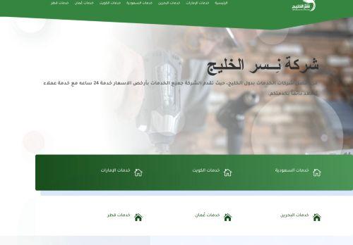 لقطة شاشة لموقع شركة نِسر الخليج بتاريخ 13/10/2021 بواسطة دليل مواقع كريم جمال