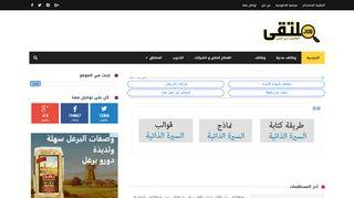 لقطة شاشة لموقع ملتقى الباحثين عن عمل بتاريخ 21/09/2019 بواسطة دليل مواقع كريم جمال