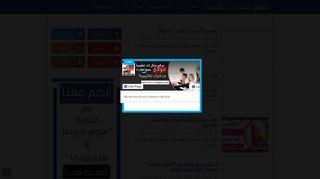 لقطة شاشة لموقع موقع مذكرات تعليمية بتاريخ 21/09/2019 بواسطة دليل مواقع كريم جمال