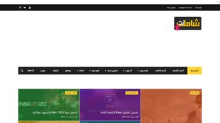 لقطة شاشة لموقع shamelnet48 بتاريخ 21/09/2019 بواسطة دليل مواقع كريم جمال
