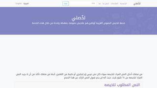 لقطة شاشة لموقع لخصلي موقع تلخيص النصوص العربية والإنجليزية بتاريخ 21/09/2019 بواسطة دليل مواقع كريم جمال