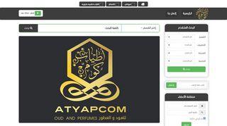 لقطة شاشة لموقع مملكة المتاجر بتاريخ 21/09/2019 بواسطة دليل مواقع كريم جمال