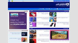 لقطة شاشة لموقع المحترفون العرب بتاريخ 22/09/2019 بواسطة دليل مواقع كريم جمال