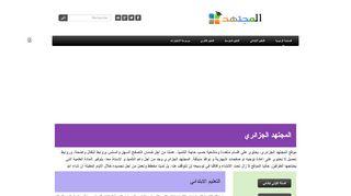 لقطة شاشة لموقع المجتهد بتاريخ 21/09/2019 بواسطة دليل مواقع كريم جمال