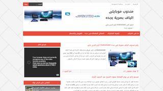 لقطة شاشة لموقع مندوب موبايلى الياف بصرية بجده بتاريخ 22/09/2019 بواسطة دليل مواقع كريم جمال