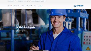 لقطة شاشة لموقع شركة ماستر لشهادات الأيزو العالمية بتاريخ 21/09/2019 بواسطة دليل مواقع كريم جمال