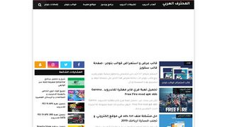 لقطة شاشة لموقع المحترف العربي | شروحات مكتوبة و مصورة بتاريخ 21/09/2019 بواسطة دليل مواقع كريم جمال