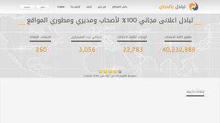 لقطة شاشة لموقع تبادل بالمجان بتاريخ 22/09/2019 بواسطة دليل مواقع كريم جمال