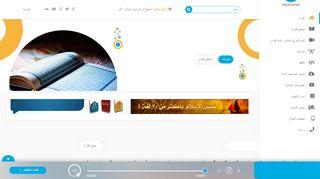 لقطة شاشة لموقع MP3 Quran بتاريخ 21/09/2019 بواسطة دليل مواقع كريم جمال