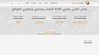 لقطة شاشة لموقع المنصة الأولى للتبادل الاعلاني بتاريخ 21/09/2019 بواسطة دليل مواقع كريم جمال