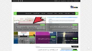 لقطة شاشة لموقع المجلات العلمية المحكمة بتاريخ 21/09/2019 بواسطة دليل مواقع كريم جمال