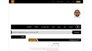 لقطة شاشة لموقع BLOG LION مدونة أسد بتاريخ 21/09/2019 بواسطة دليل مواقع كريم جمال