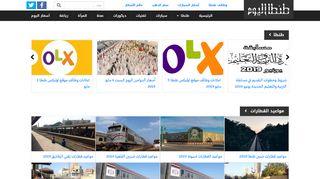 لقطة شاشة لموقع طنطا اليوم بتاريخ 22/09/2019 بواسطة دليل مواقع كريم جمال