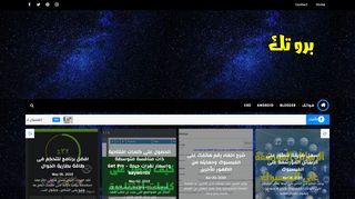 لقطة شاشة لموقع برو تك بتاريخ 22/09/2019 بواسطة دليل مواقع كريم جمال