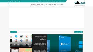 لقطة شاشة لموقع محمد فوكه بتاريخ 21/09/2019 بواسطة دليل مواقع كريم جمال