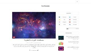 لقطة شاشة لموقع Mostala7 site بتاريخ 21/09/2019 بواسطة دليل مواقع كريم جمال