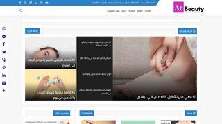 لقطة شاشة لموقع عرب بيوتي بتاريخ 21/09/2019 بواسطة دليل مواقع كريم جمال