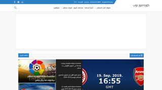 لقطة شاشة لموقع kora4top بتاريخ 22/09/2019 بواسطة دليل مواقع كريم جمال