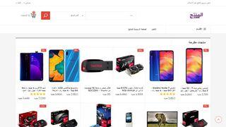 لقطة شاشة لموقع Elmontag.com Shop Now - المنتج. كوم بتاريخ 21/09/2019 بواسطة دليل مواقع كريم جمال
