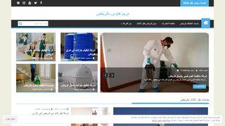 لقطة شاشة لموقع دريم هاوس للتنظيف بالرياض بتاريخ 21/09/2019 بواسطة دليل مواقع كريم جمال