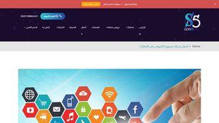 لقطة شاشة لموقع افضل شركة تسويق الكترونى فى الامارات بتاريخ 21/09/2019 بواسطة دليل مواقع كريم جمال