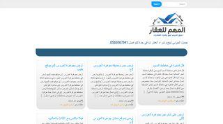 لقطة شاشة لموقع المهم للعقار بتاريخ 21/09/2019 بواسطة دليل مواقع كريم جمال