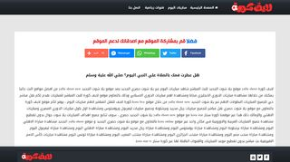 لقطة شاشة لموقع لايف كورة بتاريخ 22/09/2019 بواسطة دليل مواقع كريم جمال