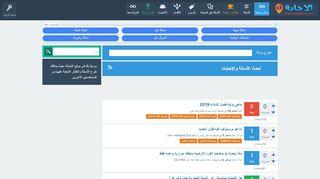 لقطة شاشة لموقع موقع الاجابة بتاريخ 22/09/2019 بواسطة دليل مواقع كريم جمال